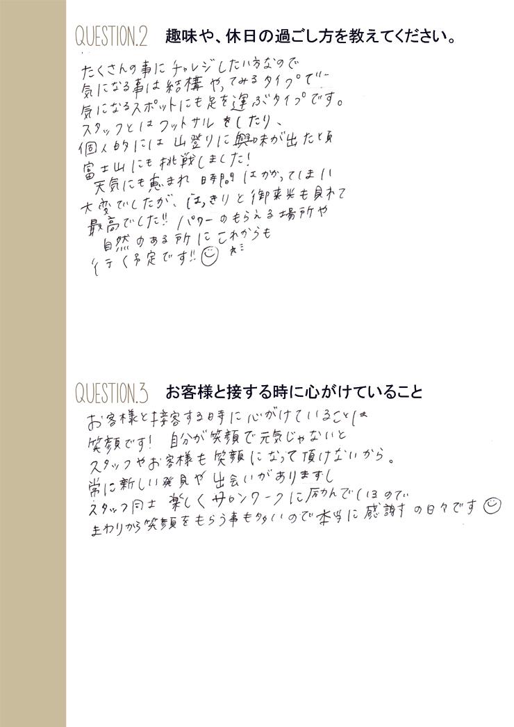 スタッフプロフィール2-元持 優子