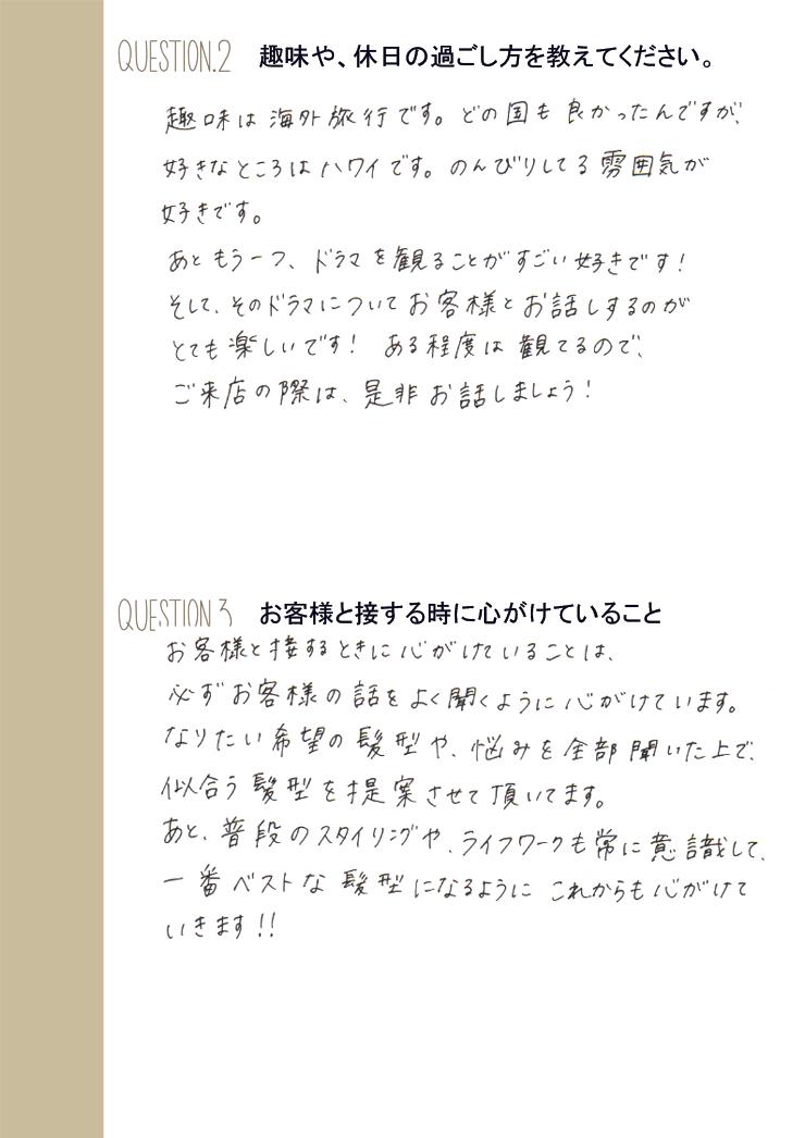 スタッフプロフィール2-宇津原 有紀