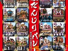 [お知らせ] 第4回 宝塚だんじりパレード in 宝塚末広中央公園 [2016/04/23]