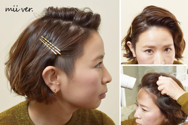 短くてもできる かきあげ前髪のやり方 美容師が教える簡単ヘア